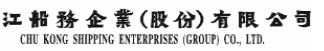 Chu Kong Shipping Enterprises (Group) Company